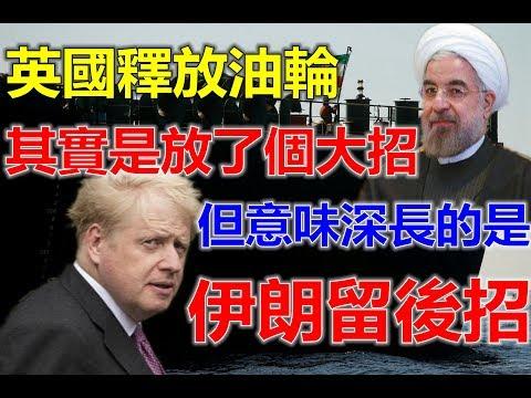 英国释放油轮,其实是放了个大招,但意味深长的是,伊朗留后招