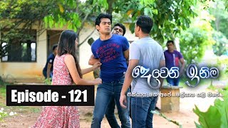 Deweni Inima | Episode 121 24th July 2017 Thumbnail
