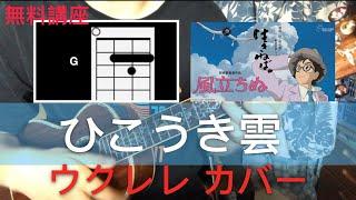 レッスン動画→https://youtu.be/YKMDjgdMOaY ジブリウクレレの本弾き語...