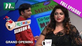 Grand Opening Programme of Ha Show (হা শো) - Season 04 l Comedy Show l 2016