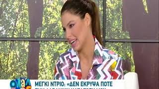 Κωστόπουλος σε Μέγκι: «Ελληνικά γιατί δεν έμαθες κορίτσι μου 12 χρόνια στην Ελλάδα;»
