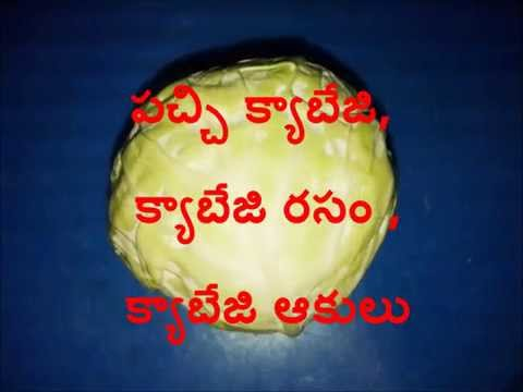 health benefits of cabbage in telugu health chitkalu