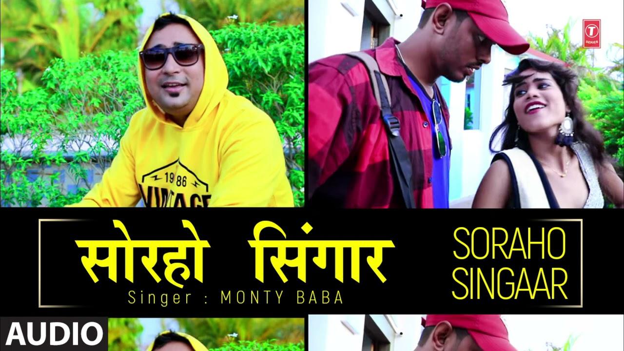 SORAHO SINGAAR | Bhojpuri Lokgeet  | MONTY BABA | T-Series HamaarBhojpuri