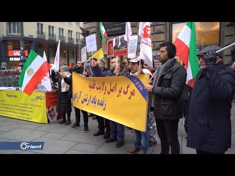 الإيرانيون يتظاهرون في فيينا دعماً للحراك الشعبي العراقي  - 12:59-2020 / 1 / 26