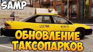 ОБНОВЛЕНИЕ ТАКСОПАРКОВ НА DIAMOND RP - GTA SAMP #98