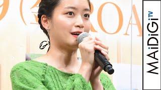 女優の深川麻衣さんが1月13日、東京都内で行われた主演映画「おもいで写眞」(熊澤尚人監督、29日公開)の完成報告会見に登場した。ビビッドなグリーン系のワンピースと ...
