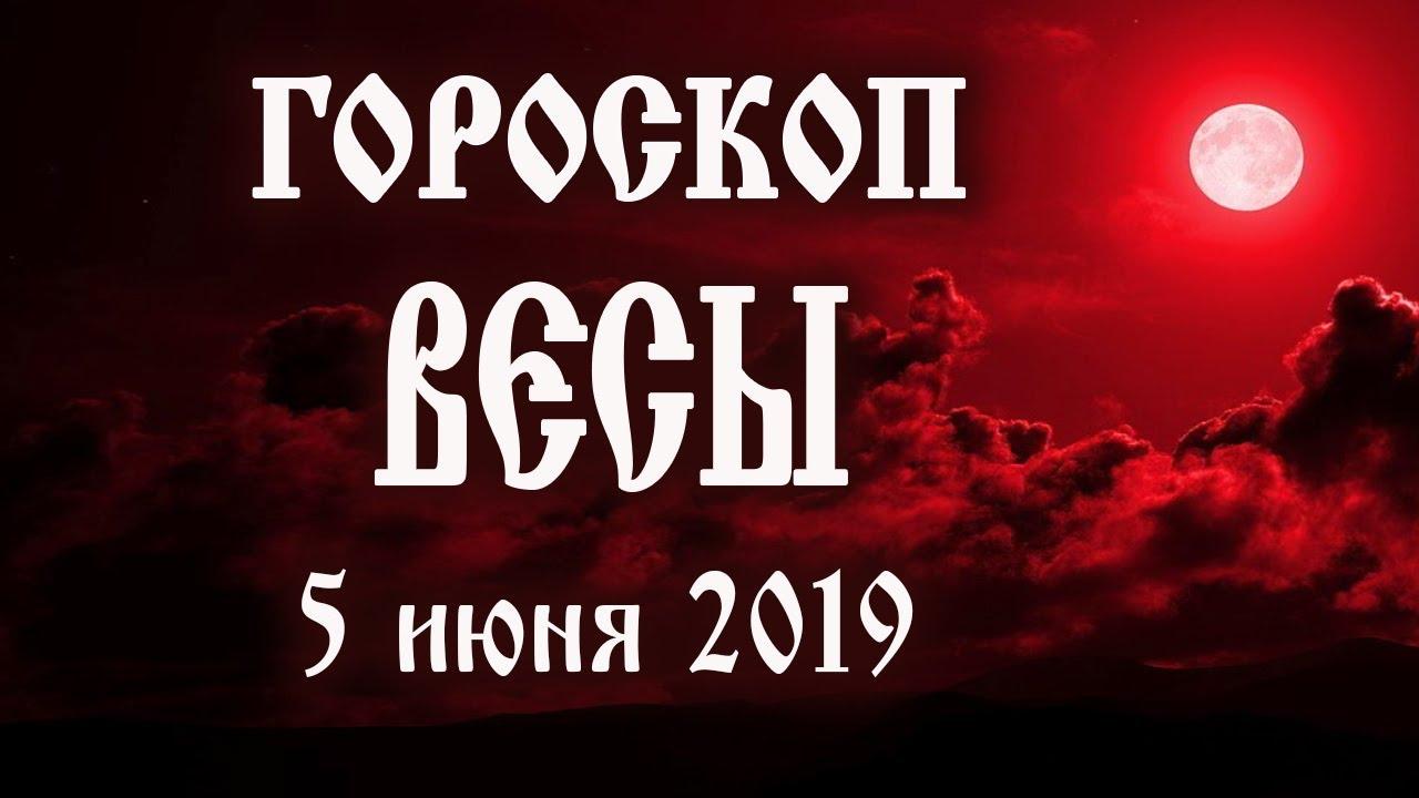 Гороскоп на сегодня 5 июня 2019 года Весы ♎ Полнолуние через 13 дней