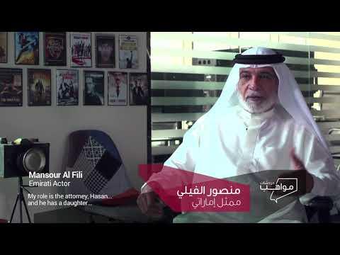 Mawaheb Chats - QALB AL ADALA special with Mansoor Al Feeli