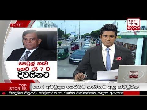 Ada Derana Prime Time News Bulletin 06.55 pm - 2017.11.07