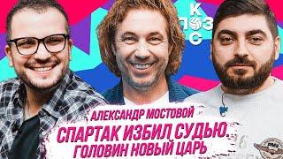 Александр Мостовой возвращение РПЛ опять избили судью Головин новый царь Поз и Кос