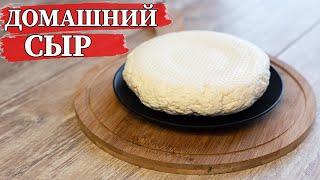 Домашний сыр из 2 ингредиентов Настоящий домашний имеретинский сыр ჭყინტი ყველი