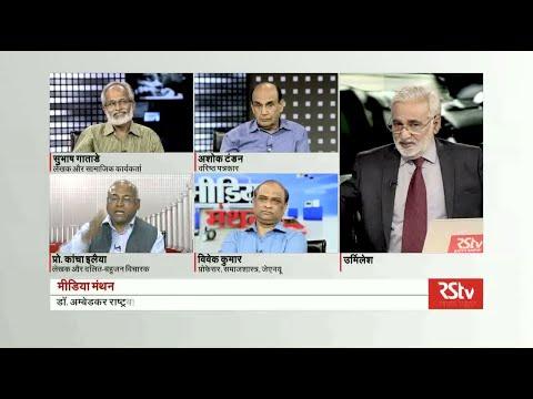 Media Manthan - Indian media and Dr. Ambedkar's ideology