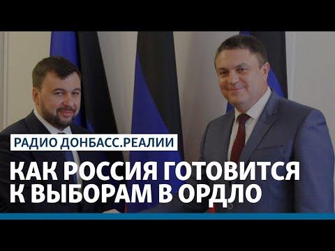 LIVE   Как Россия готовится к выборам в ОРДЛО   Радио Донбасс Реалии