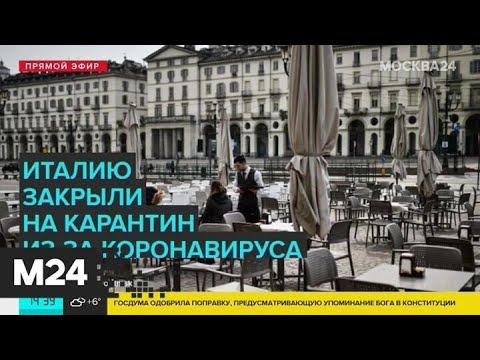 Италию закрыли на карантин из-за коронавируса - Москва 24