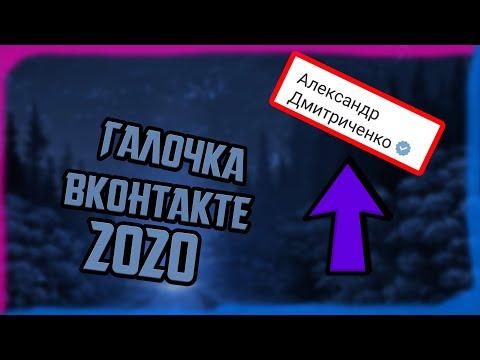 ГАЛОЧКА ВК 2020 ! НОВЫЙ СПОСОБ КАК ПОЛУЧИТЬ ГАЛОЧКУ ВК !