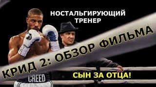 КРИД 2 Обзор Фильма. Рокки - Сталлоне