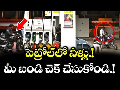 OMG! Do You Know That Water is Mixed in Petrol? | Latest News and Updates | VTube Telugu