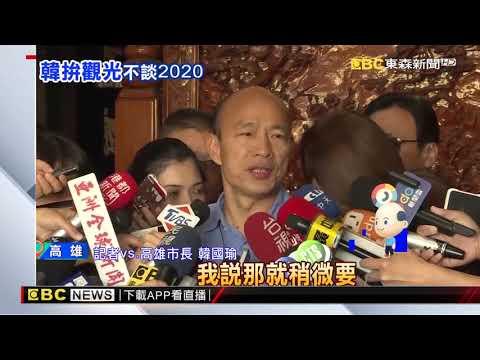 韓國瑜出席綠民代228活動 2020選不選成焦點