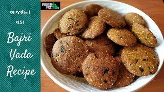 Tasty BAJRI NA VADA l બાજરીના વડા | Gujarati Recipe | Saatam -aatham recipe #Healthy