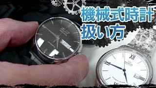 2015年2月22日 リクエスト返答『機械式時計の扱い方』
