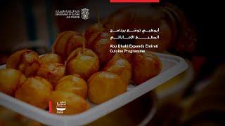 أبوظبي توسّع نطاق برنامج المطبخ الإماراتي