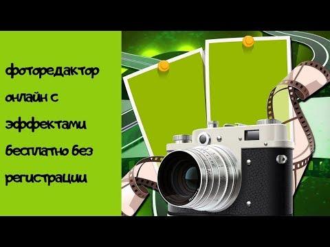 фоторедактор онлайн с эффектами  для красивого видео