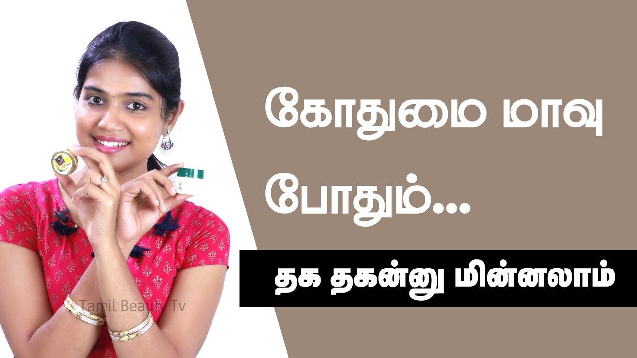 Tamil Beauty Tips for Face Brightness - YouTube