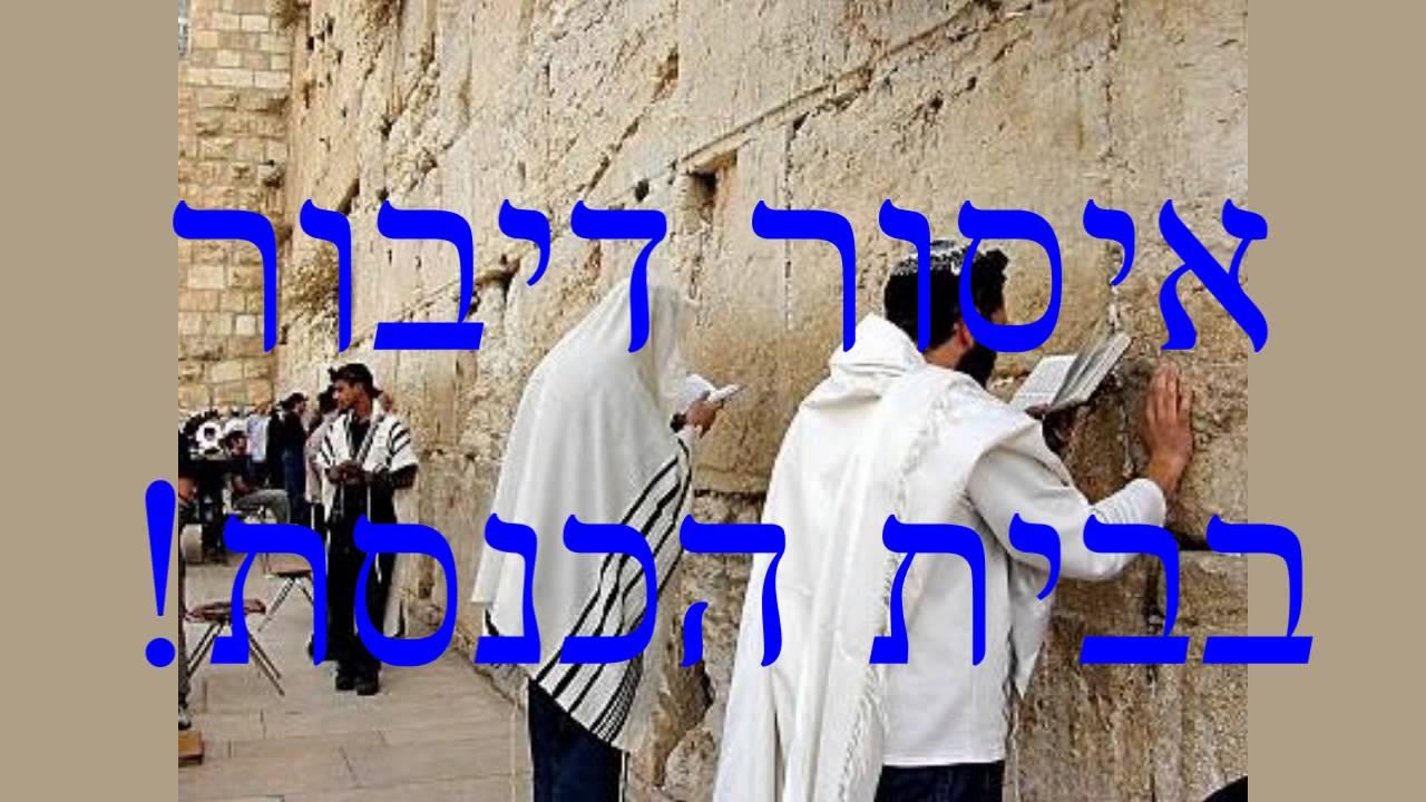 """איסור דיבור בבית הכנסת - הרב מוצפי שליט""""א"""