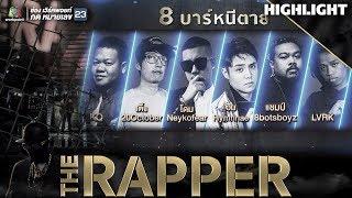 เล่าเรื่องผี | 8 บาร์หนีตาย | THE RAPPER