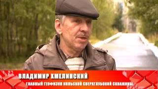 Кольская сверхглубокая - Дежурный по Печенге 2010 (ТВ-21)