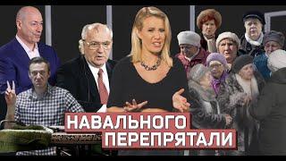 ОСТОРОЖНО: НОВОСТИ! Навальный нашелся, бабки Vs Собчак. И лучшие шутки для Гордона #28