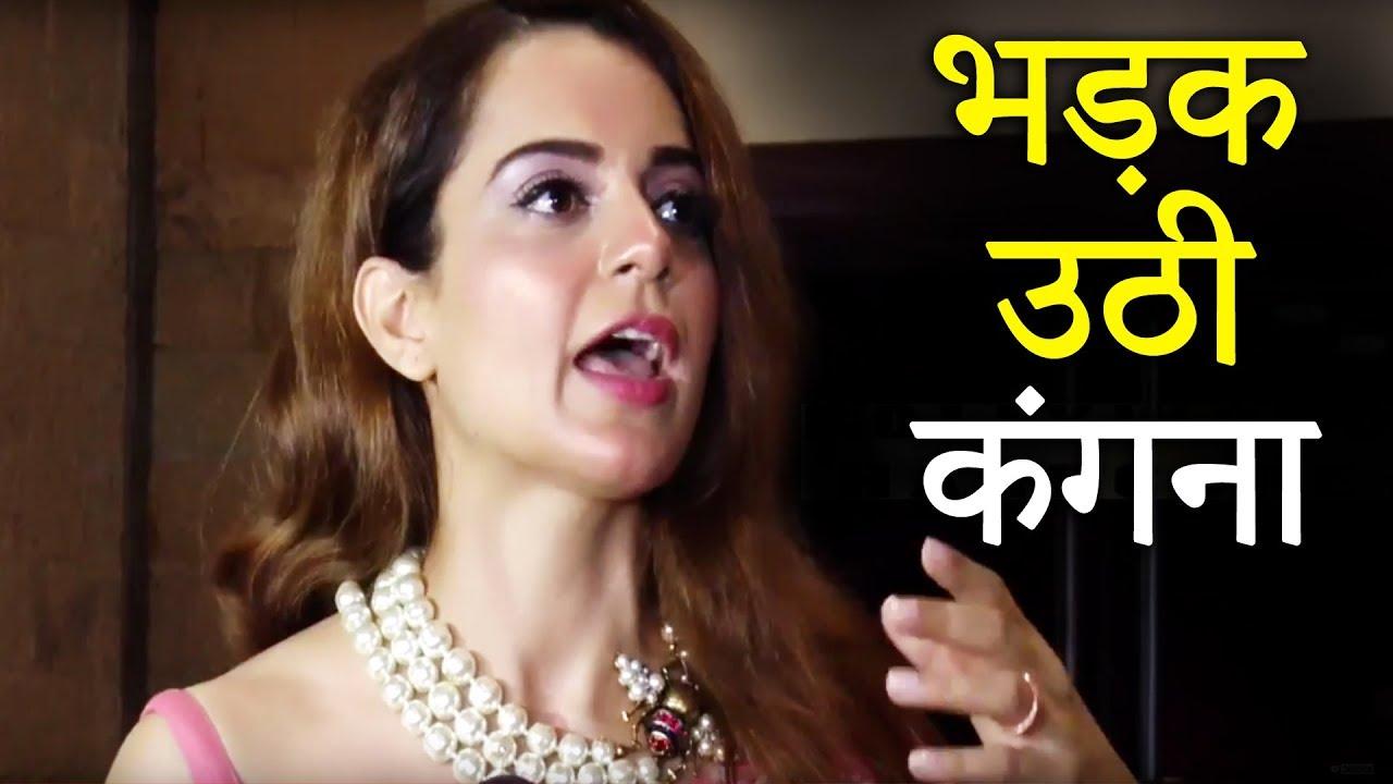 Angry Kangana Ranaut   बॉलीवुड के सितारों पर भड़क उठी कंगना रनौत - YouTube