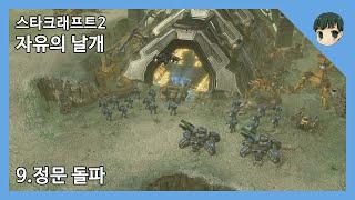 9. 정문 돌파 자유의 날개 캠페인 [스타크래프트2]
