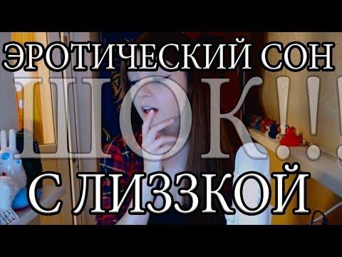 СЕКС С ЛИЗЗКОЙ | ЛУЧШЕЕ С ОЛЯШЕЙ | Olyashaa | Twitch Top4ik Moments #11