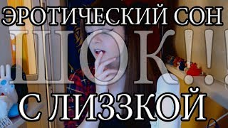 СЕКС С ЛИЗЗКОЙ   ЛУЧШЕЕ С ОЛЯШЕЙ   Olyashaa   Twitch Top4ik Moments #11