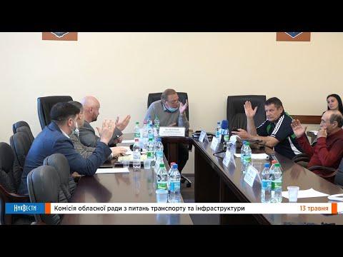 НикВести: Депутаты областной транспортной комиссии собираются выразить недоверие руководству ОГА