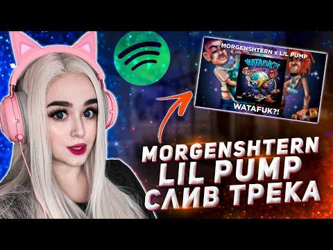 MORGENSHTERN & Lil Pump - WATAFUK?! (International Hit, 2020) РЕАКЦИЯ ДЖУЛИЗИ