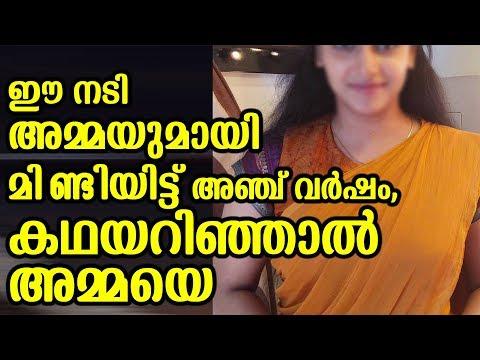 ഈ നടി അമ്മയുമായി മിണ്ടിയിട്ട് അഞ്ച് വര്ഷം,കഥയറിഞ്ഞാൽ അമ്മയെ | Actress mom separated