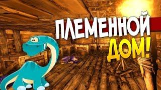 ARK: Survival Evolved  - ПЛЕМЕННОЙ ДОМ! #6