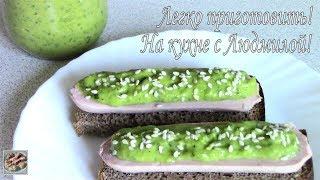 Соус из Авокадо! Очень вкусный! Легко приготовить!