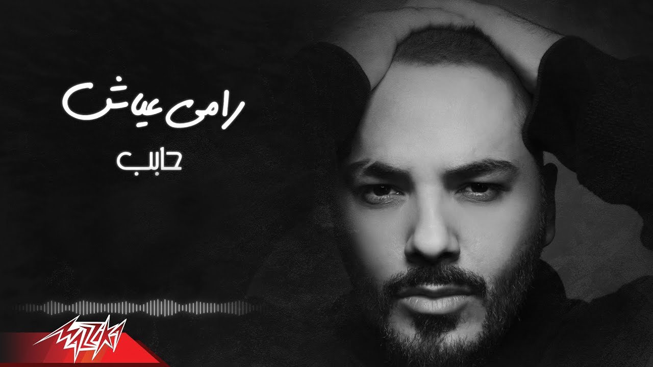 Ramy Ayach - Habeb  ( Lyrics Video - 2019 ) رامى عياش - حابب
