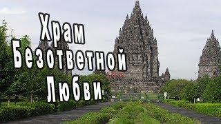 Храм Прамбанан - жемчужина Индонезии. Путешествие на остров Ява
