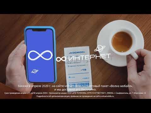 Тарифный план «Космос» - SIM-карта с доставкой на дом!
