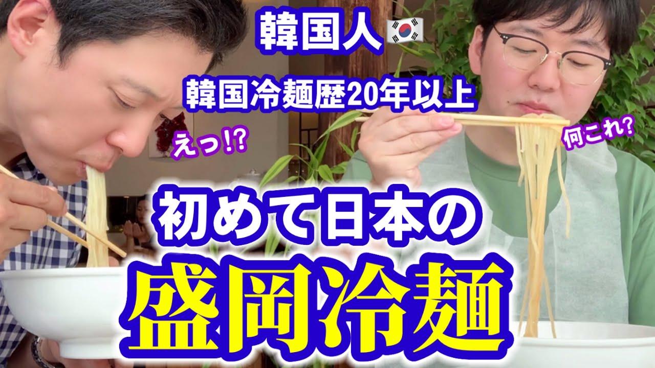 初めて日本の盛岡冷麺を食べてみた!!!! 韓国人の反応 【食レポ】
