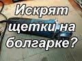 Искрят щетки на болгарке?