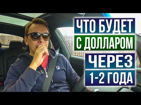 Инфляция и дефляция доллара и рубля - Дмитрий Черёмушкин