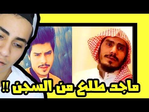 فيديو ماجد العنزي طلع من السجن وصارمطوع !!
