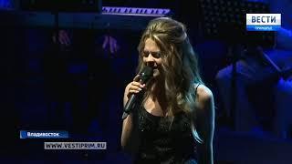 Финальные аккорды концертного сезона отзвучали в Большом зале Приморской краевой филармонии