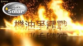 【機油爭霸戰】法國OPXX牌 VS. SOLAR索爾T4機油 第11戰