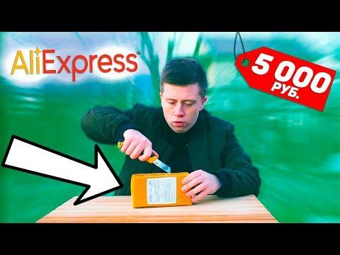 Офигеть! Неубиваемый МОНСТР за 5 000 РУБЛЕЙ.. - Посылка с Aliexpress 2019